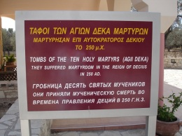 Agii Deka On uyurlar mezarı